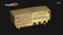 한국 최초의 라디오 (등록문화재 559.2호)