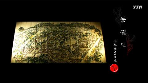 동궐도 (국보 제 249호)