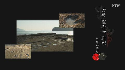 고성상족암 공룡발자국화석