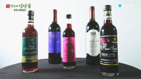 무주 머루 와인