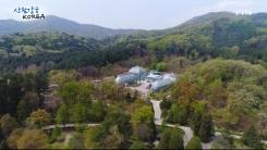산림강국 코리아 6회