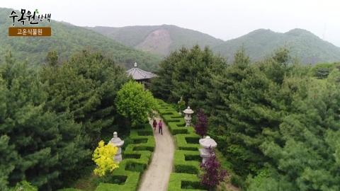 [수목원 산책] 고운식물원