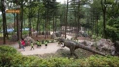 [수목원 산책] 덕평공룡수목원