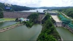 [수려한 물길여행] 안동댐