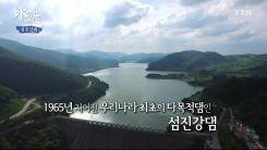 [수려한 물길여행] 섬진강댐