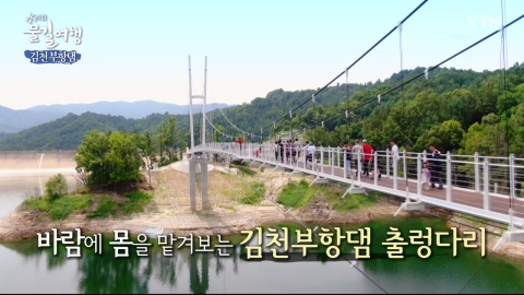 [수려한 물길여행] 김천부항댐
