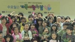 가족의 소중함을 되새기는 '가족사랑의 날' 행사 [천현진, 성북구 건강가정지원센터]