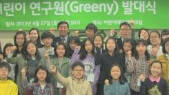 자라나는 아이들의 밝은 미래를 위한 어린이 연구원 발대식 [전민서, 율곡초등학교 6학년]