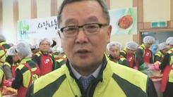 쌀쌀한 겨울을 녹일 훈훈한 김장봉사 한마당 [이재영, 한국토지주택공사 사장]