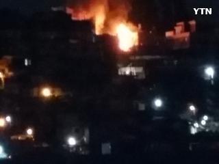 북아현동 경남아파트 위쪽 화재