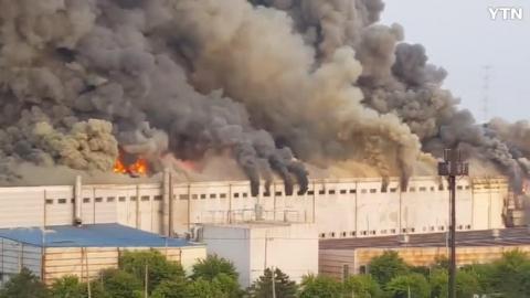 안산 시화공단 공장화재