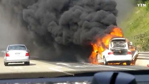 자동차 화재