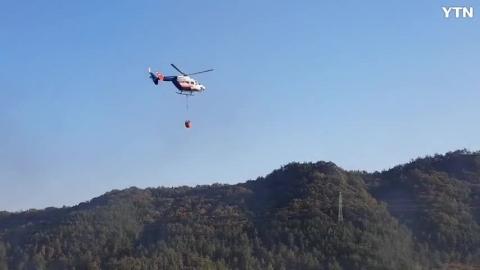 [기타] 대전 관저동 헬기 진화