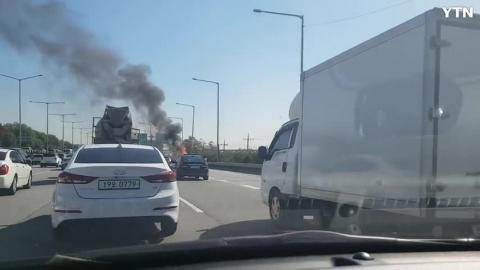 [사고현장] 자유로 차량화재