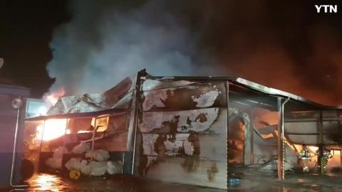의자공장 화재