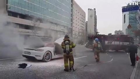강남 포르쉐 화재사고