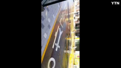 [사고현장] 양산 상수도파열로 인한 도로...