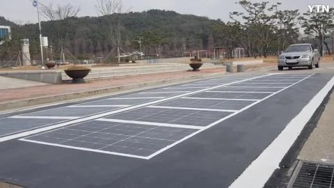 [기타] 국내 최초 태양광 도로 실증 완료...