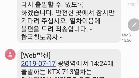 [기타] KTX 익산에서 고장