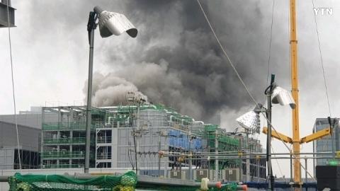 [사고현장] 삼성평택 고덕 현장 화재