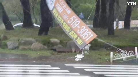 [사고현장] 광주현재태풍상황