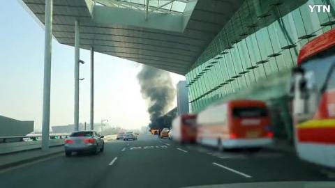 [사고현장] 김포공항 차량화재