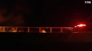 화물차화재