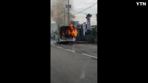 [사고현장] 평택 버스화재
