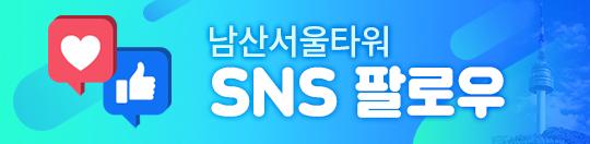 남산서울타워 인스타그램
