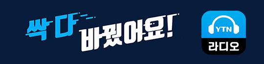 YTN 라디오 리뉴얼 앱 소개
