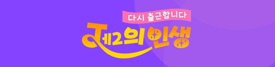 YTN라이프 <J의인생>