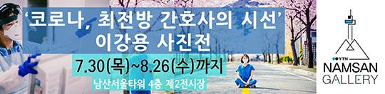 '코로나, 최전방 간호사의 시선' 이강용 사진전