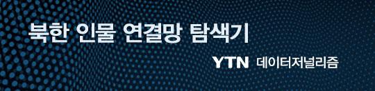 YTN 데이터 저널리즘