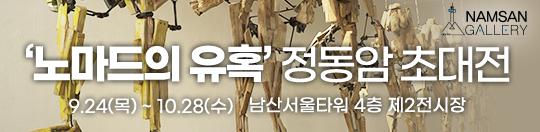 '노마드의 유혹' 정동암 초대전