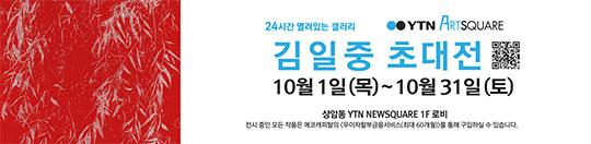 갤러리 YTN 아트스퀘어 초대전