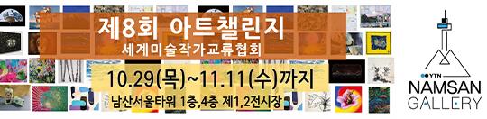 제8회 아트챌린지 with 세계미술작가교류협회'