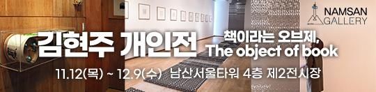 김현주 개인전 '책이라는 오브제'