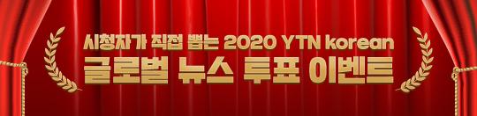 시청자가 직접 뽑는 YTN korean 글로벌 뉴스 투표 이벤트