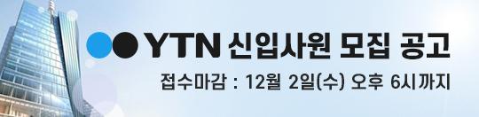 YTN 신입사원 모집공고