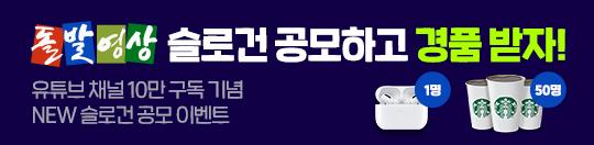 YTN 돌발영상 10만 구독 기념 NEW 슬로건 공모 이벤트