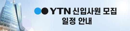 2020 YTN 신입사원 모집 일정 안내