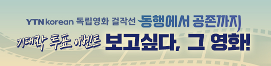 YTN korean 독립영화 걸작선 기대작 방영 이벤트