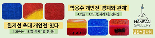 박용수·한지선 초대 개인전