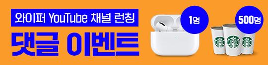 와이퍼 채널 런칭 기념! 와이즈맨 몰아보기 댓글 이벤트