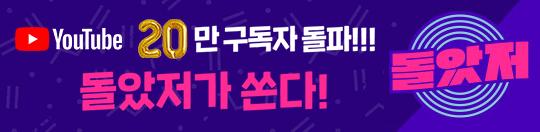 YTN 돌았저 구독자 20만 돌파 기념 댓글 이벤트