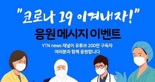 """""""코로나10 이겨내자!"""" 응원 메시지 이벤트"""