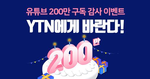 유튜브 200만 구독 돌파 감사 이벤트 : YTN에게 바란다!