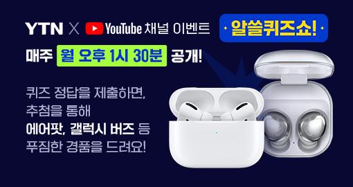 YTN  X 유튜브 채널 퀴즈 이벤트 알쓸퀴즈쇼