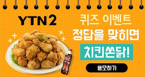 YTN2 퀴즈 이벤트 '정답 맞히고, 맛있는 치킨 먹자!'