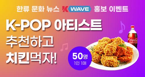 한류 문화 뉴스 K-WAVE 홍보 이벤트